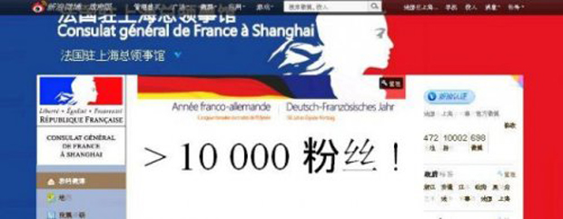 DS - weibo_ Consul france