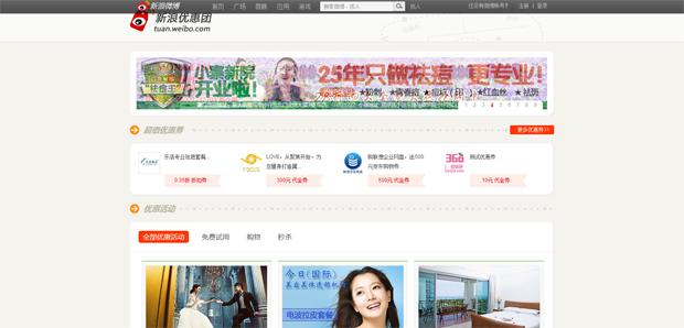 DS_-_weibo_tuan.weibo